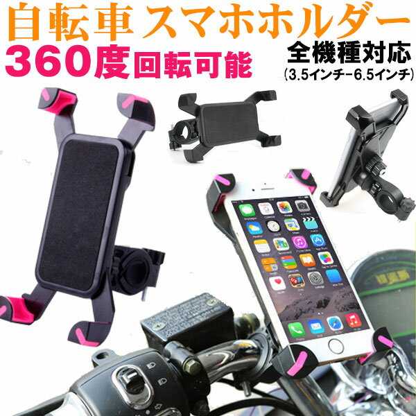 スマホホルダー バイクホルダー 自転車 スマホスタンド iPhone固定 バイクバーマウント 360度回転 宅配便送料無料 あす楽対応