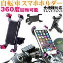 スマホホルダー バイクホルダー 自転車 スマホスタンド iPhone固定 バイクバーマウント 360度回転 宅配便送料無料 あ…