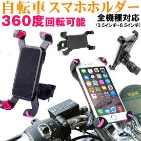 スマホホルダー バイクホルダー 自転車 スマホスタンド iPhone固定 バイクバーマウント 360度回転 原付 オートバイ 宅配便送料無料 あす楽対応 お買い物マラソンセール
