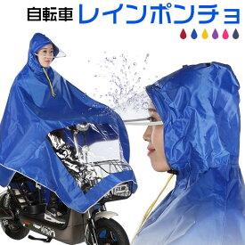 レインポンチョ レインコート 自転車 サイクル レイングッズ 雨具 雨用ウェア 男女兼用 【翌日配達送料無料】