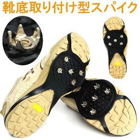 滑り止め 転倒防止 靴底取り付け型スパイク アイゼン 子供用(ジュニア用)から大人用まで 送料無料