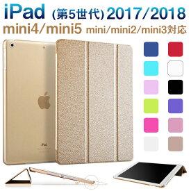 iPad用ケース 手帳型ケース iPad mini iPad mini 2/3 iPad mini 4 iPad mini 5 iPad(第5世代)2017/iPad(第6世代)2018 iPad Air(2013/2014)/iPad Air 2(2014)用 タブレットケース PADC024 PADC025 【翌日配達送料無料】