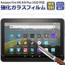 【10月27日より順次出荷】Amazon Fire HD 8 2020 Fire HD 8 Plus 2020 対応 液晶保護フィルム 強化ガラスフィルム 202…