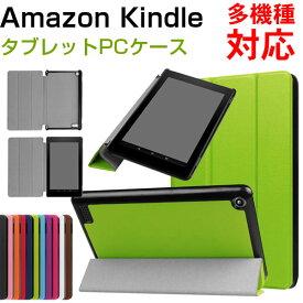 Amazon Kindle Fire7(2015) Fire7(2017/2018/2019モデル)Fire HD8(2016/2017/2018) Fire HD8/HD8 Plus(2020) Fire HD10(2017/2019)用 PUレザーケース 手帳型ケース カバー【翌日配達送料無料】 スーパーSALE