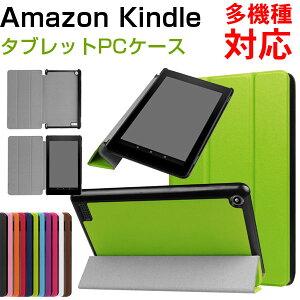 Amazon Kindle Fire7(2015) Fire7(2017/2018/2019モデル)Fire HD8(2016/2017/2018) Fire HD8/HD8 Plus(2020) Fire HD10(2017/2019)用 PUレザーケース 手帳型ケース カバー【翌日配達送料無料】