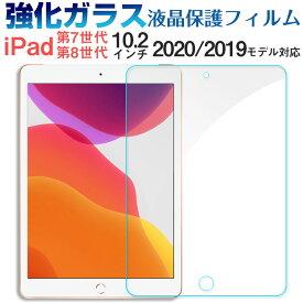 iPad (第 7 世代)2019 iPad (第 8 世代)2020 対応 10.2インチ 強化ガラスフィルム ブルーライトカット 液晶保護 ガラスフィルム【翌日配達送料無料】