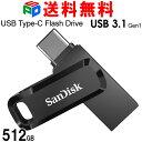 USBメモリ 512GB SanDisk サンディスク USB3.1 Gen1-A/Type-C 両コネクタ搭載 Ultra Dual Drive Go R:150MB/s 回転式 …