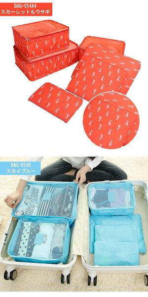 旅行収納ポーチ6点セットアレンジケース衣類収納ケース旅行バッグバッグトラベルポーチネコポス送料無料あす楽対応02P04Feb17