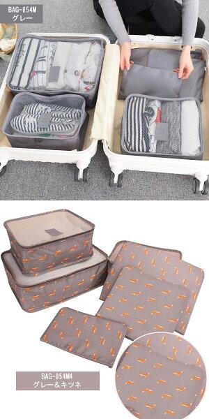 期間限定セール旅行収納ポーチ6点セットアレンジケース衣類収納ケース旅行バッグバッグトラベルポーチネコポス送料無料02P04Feb17