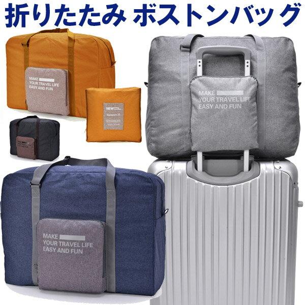 折りたたみ ボストンバッグ キャリーオンバッグ トラベルバッグ 折りたたみバッグ 送料無料 あす楽対応 宅配便のみ対応