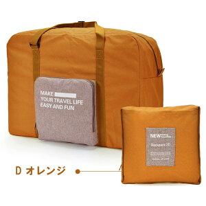 送料無料折りたたみボストンバッグキャリーオンバッグトラベルバッグ折りたたみバッグ