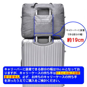 折りたたみボストンバッグキャリーオンバッグトラベルバッグ折りたたみバッグ送料無料あす楽対応宅配便のみ対応