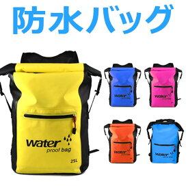 防水バッグ ビーチバッグ 防水リュック ウォータープルーフバッグ 宅配便送料無料 あす楽対応
