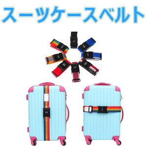 キャリーケースベルト スーツケースベルト 固定ベルト ダイヤルロック機能付き【翌日配達送料無料】