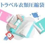 トラベル衣類圧縮袋6枚セット手巻き収納袋旅行トラベルグッズ衣類収納衣類圧縮送料無料