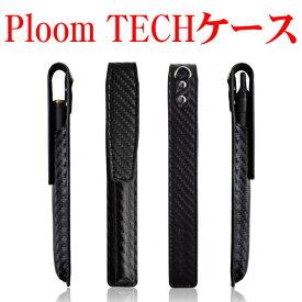 Ploom TECHケース プルームテック用ケース ploom techカバー Ploom techホルダー【翌日配達送料無料】