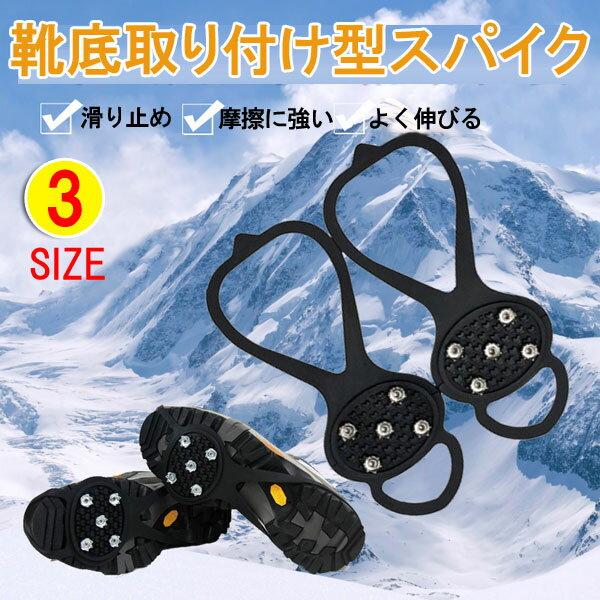 滑り止め 転倒防止 靴底取り付け型スパイク アイゼン 子供用(ジュニア用)から大人用まで 送料無料 最安値挑戦セール