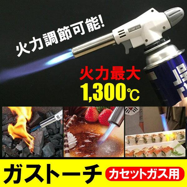 ガストーチ バーナー 火力調節も自由自在で簡単 最大1,300℃以上の高温出力 送料無料