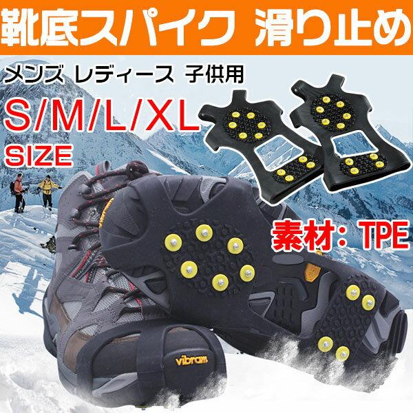 靴底取り付け型 アイゼン 滑り止め スノースパイク アイゼン10本 アイゼン シューズアイゼン 送料無料 お買い物マラソンセール