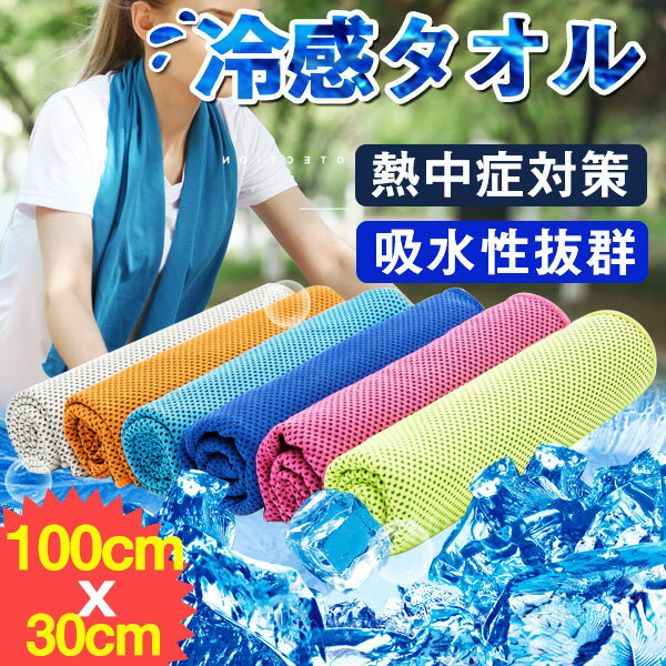 クールタオル 冷却タオル 冷感タオル 熱中症対策に ひんやりタオル 夏 冷たいタオル 送料無料