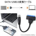 HDD/SSD換装キット SATA変換ケーブル SATA USB変換アダプター SATA-USB3.0変換ケーブル 2.5インチHDD SSD SATA to USB…