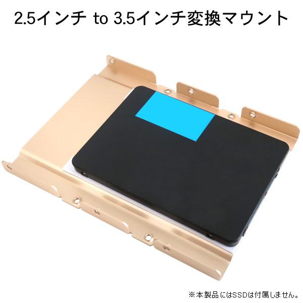 2.5インチ to 3.5インチ変換マウント 2.5インチHDD/SSD用→3.5インチサイズ変換ブラケット 送料無料