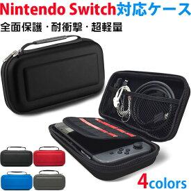 Nintendo Switch対応ケース キャリングケース ニンテンドー スイッチ用ケース 全面保護 耐衝撃【翌日配達送料無料】