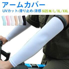 UVカット 3Dクールアームカバー アームカバー 日焼け対策【翌日配達送料無料】