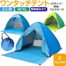 ワンタッチテント テント ワンタッチ日よけテント サンシェードテント UVカット アウトドア 宅配便送料無料 あす楽対応