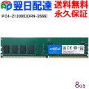 Crucial DDR4デスクトップメモリ Crucial 8GB【永久保証・翌日配達送料無料】 DDR4-2666 DIMM CT8G4DFS8266 海外パッ…