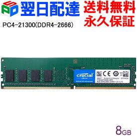 Crucial DDR4デスクトップメモリ Crucial 8GB【永久保証・翌日配達送料無料】 DDR4-2666 DIMM CT8G4DFS8266 海外パッケージ お買い物マラソンセール