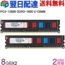 ランキング1位獲得!安心の永久保証!デスクトップPC用メモリ DDR3-1600 PC3-12800 16GB(8GBx2枚) DIMM TC38G16D811 V…