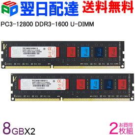 安心の永久保証!デスクトップPC用メモリ DDR3-1600 PC3-12800 16GB(8GBx2枚) DIMM TC38G16D811 V-Color カラフルなICチップ【翌日配達送料無料】