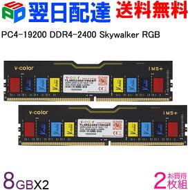 デスクトップPC用メモリ DDR4-2400 PC4-19200 【永久保証・翌日配達送料無料】16GB(8GBx2枚) Skywalker RGB DIMM V-Color TL48G24S815RGB Skywalker RGB シリーズ【翌日配達送料無料】