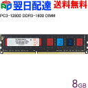 安心の永久保証!デスクトップPC用メモリ DDR3-1600 PC3-12800 8GB DIMM TC38G16D811 V-Color カラフルなICチップ【翌…