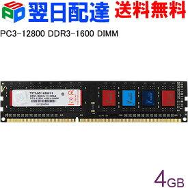 デスクトップPC用メモリ DDR3-1600 PC3-12800 4GB 【永久保証・翌日配達送料無料】DIMM TC34G16S811 V-Color カラフルなICチップ