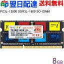 ランキング1位獲得! 安心の永久保証!ノートPC用メモリ DDR3L-1600 PC3L-12800 8GB SODIMM TF38G16D811L V-Color カ…
