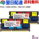 安心の永久保証!ノートPC用メモリ DDR3L-1600 PC3L-12800 16GB(8GBx2枚) SODIMM TF38G16D811L V-Color カラフルなIC…