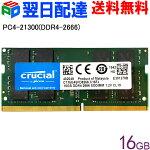 CrucialDDR4ノートPC用メモリCrucial8GBDDR4-2666SODIMMCT8G4SFS8266