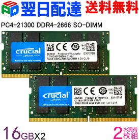 Crucial DDR4ノートPC用 メモリ Crucial 32GB(16GBx2枚) PC4-21300(DDR4-2666) SODIMM CT16G4SFD8266【永久保証・翌日配達送料無料】