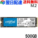 週末特価 Crucial P1 500GB 3D NAND NVMe PCIe M.2 SSD CT500P1SSD8【翌日配達送料無料】パッケージ品