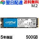 期間限定ポイント2倍!Crucial P1 500GB 3D NAND NVMe PCIe M.2 SSD CT500P1SSD8【5年保証・翌日配達送料無料】パッケ…