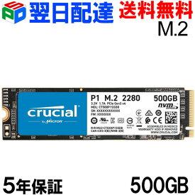 期間限定ポイント2倍!Crucial P1 500GB 3D NAND NVMe PCIe M.2 SSD CT500P1SSD8【5年保証・翌日配達送料無料】パッケージ品
