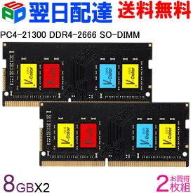 ノートPC用メモリ DDR4-2666 PC4-21300 16GB(8GBx2枚)【永久保証・翌日配達送料無料】 SODIMM V-Color TF48G26S819 カラフルなチップ