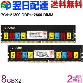 デスクトップPC用メモリ DDR4-2666 PC4-21300 16GB(8GBx2枚)【永久保証・翌日配達送料無料】 DIMM V-Color TC48G26S819 カラフルなチップ