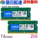 Crucial DDR4ノートPC用 メモリ Crucial 32GB(16GBx2枚) DDR4-2666 SODIMM SODIMM-CT16G4SFS8266-2SET【永久保証・翌…
