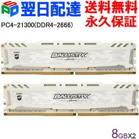 Crucial ゲーミングモデル Ballistix Sport LT DDR4 メモリ【永久保証・翌日配達送料無料】 Ballistix Sport LT White 16GB(8GBx2枚) DDR4-2666 DIMM BLS8G4D26BFSC 海外パッケージ