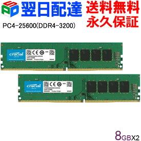 デスクトップPC用メモリ Crucial DDR4 16GB(8GBx2枚) 【永久保証・翌日配達送料無料】3200MT/s PC4-25600 CL22 シングルランクx8 DIMM 288ピン CT8G4DFS832A