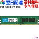 デスクトップPC用メモリ Crucial DDR4 8GB【永久保証・翌日配達送料無料】 3200MT/s PC4-25600 CL22 シングルランクx8…