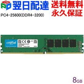 イーグルス感謝祭特価!デスクトップPC用メモリ Crucial DDR4 8GB【永久保証・翌日配達送料無料】 3200MT/s PC4-25600 CL22 シングルランクx8 DIMM 288ピン CT8G4DFS832A
